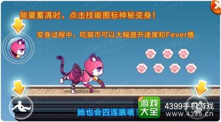 天天酷跑猫小妖多人战技能