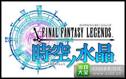 最终幻想传奇时空的水晶