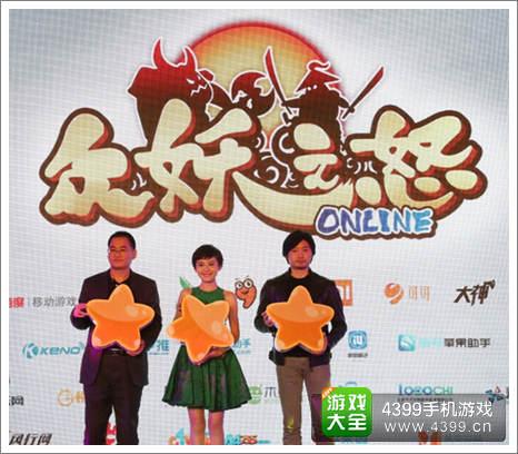 众妖之怒发布会上倪县乐、李鸿儒、热依扎合影
