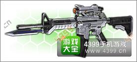 全民枪战2(枪友嘉年华)M4A1C