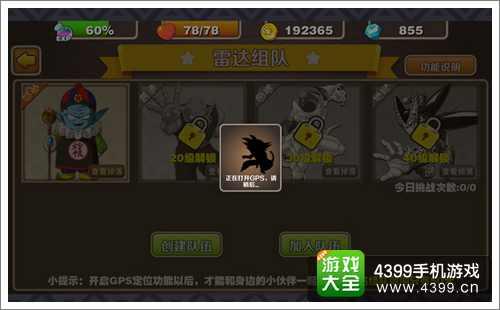 七龙珠手游组队