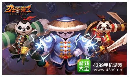 刀塔来了冬日豪礼大盘点 神龙or熊猫?