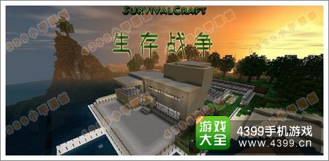 生存战争中文版