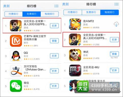 《全民突击》公测当日斩获AppStore榜首