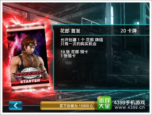 铁拳:卡牌锦标赛评测