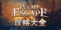 海盗逃生记攻略大全 Pirate Escape攻略大全