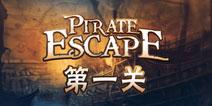 海盗逃生记第一关攻略 pirate escape第1关