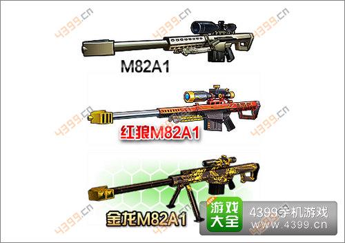 全民枪战2(枪友嘉年华)金龙M82A1