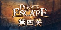 海盗逃生记第四关攻略 pirate escape第4关
