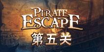 海盗逃生记第五关攻略 pirate escape第5关