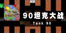 舒克舒克我是贝塔 《90坦克大战》评测