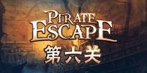 海盗逃生记第六关攻略 pirate escape第6关