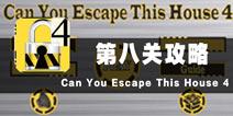 房间大逃亡4第八关攻略 售货机里的密码