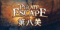 海盗逃生记第八关攻略 pirate escape第8关