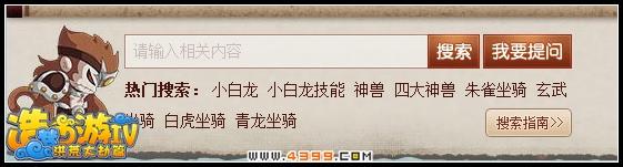 魔王快打造梦西游4搜索指南
