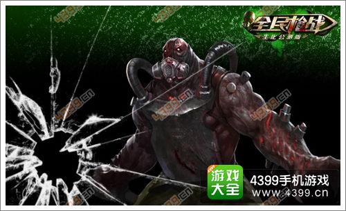 全民枪战2(枪友嘉年华)生化幽灵图片