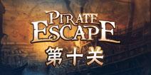 海盗逃生记第十关攻略 pirate escape第10关
