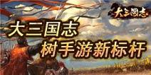 《大三国志》四大标准胜当下 树立次时代手游标杆