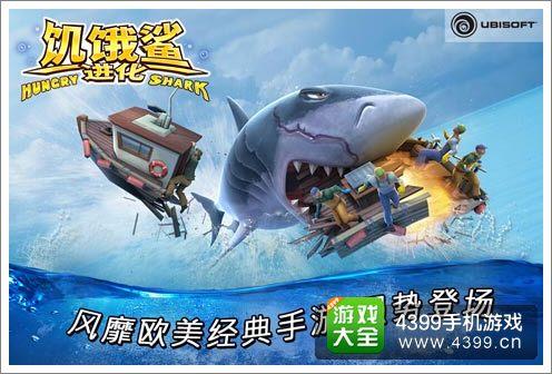 《饥饿鲨:进化》中文安卓版即将上线