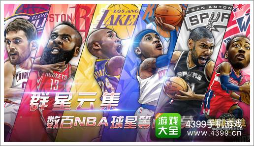 NBA英雄攻略