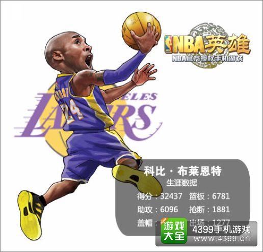 NBA英雄科比