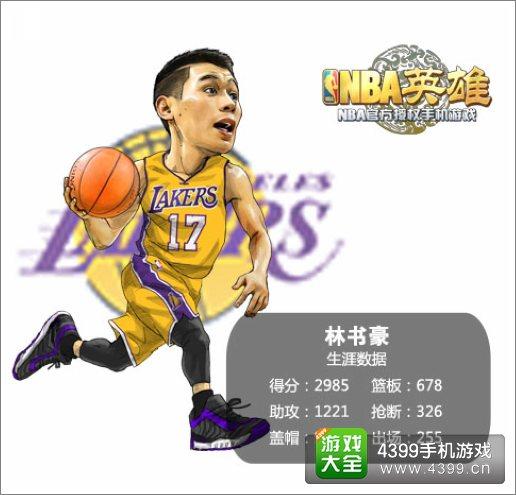 NBA英雄林书豪