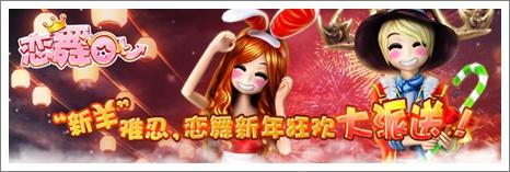 恋舞OL新年活动