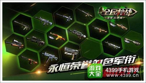 全民枪战2(枪友嘉年华)军阶系统