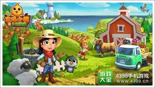 农场小镇之乡村度假攻略