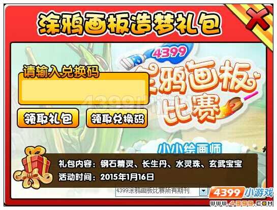 造梦西游3 V15.1版本更新公告