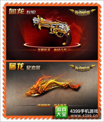 全民枪战2(枪友嘉年华)血龙左轮