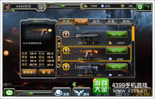 全民枪战2(枪友嘉年华)怎么送枪