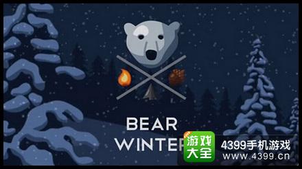 《冬季北极熊》登陆ios平台 小清新的三消作品