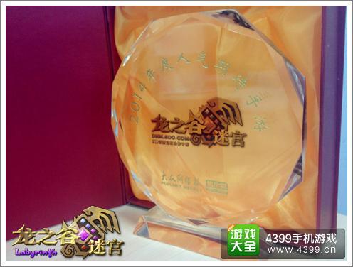 龙之谷迷宫年度大奖