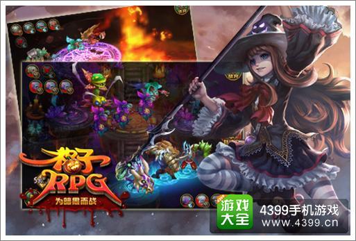 格子RPG玩法
