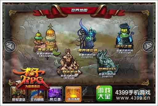 格子RPG魔界排位赛