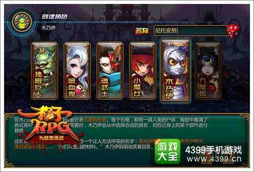 格子RPG选人界面
