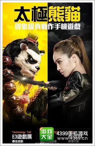 太极熊猫广告