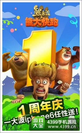 熊大快跑礼包