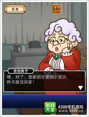 名侦探比利中文版
