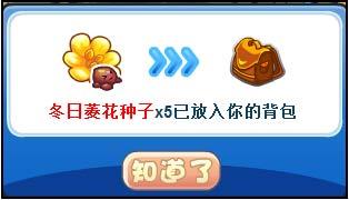 2016年香港賽馬会综閤资料洛克王国冬日菱花种子怎么得在哪得_4399洛克王国2016年香港賽馬会白小姐
