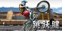 极限摩托4新手攻略 跳跃键的用法
