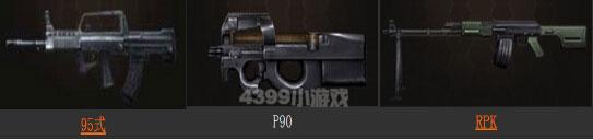 4399生死狙击爆破模式心得与技巧