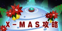 波波的世界X-MAS怎么玩 X-MAS攻略