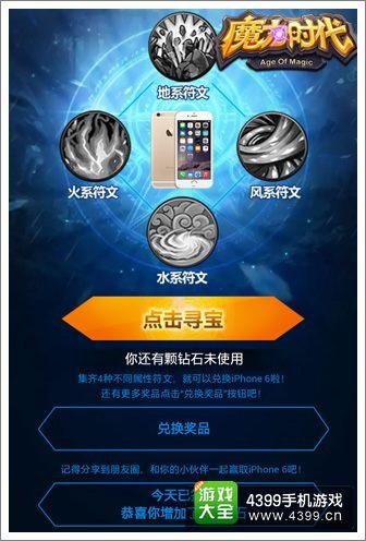 魔力时代100台胡歌签名版iPhone6放送