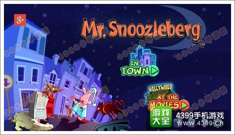 梦游先生(mr snoozleberg)攻略大全 梦游环游世界
