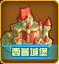 西普大陆西普城堡