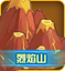 西普大陆烈焰山