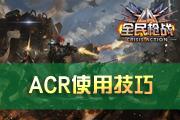 全民枪战2(枪友嘉年华)ACR使用技巧