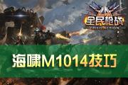 海啸M1014使用技巧